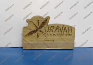 Бейдж именной деревянный с гравировкой