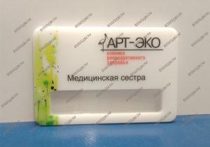 Бейдж пластиковый с УФ печатью